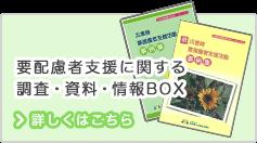要配慮者支援に関する調査・資料・情報BOX