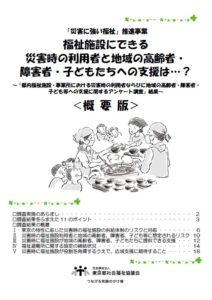 31年度「災害に強い福祉」調査概要版