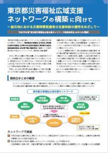 東京都災害福祉広域支援ネットワークの構築に向けて